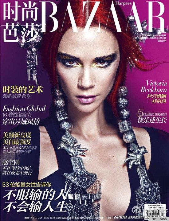 Victoria Beckham w chi�skim Harper's Bazaar (FOTO)