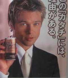 Brad Pitt w reklamie
