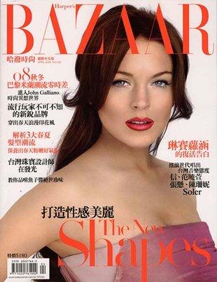 Lindsay Lohan zdziwiło to, że jest biseksualna