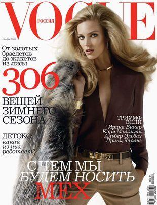 Anja Rubik na okładce rosyjskiego Vogue'a (FOTO)